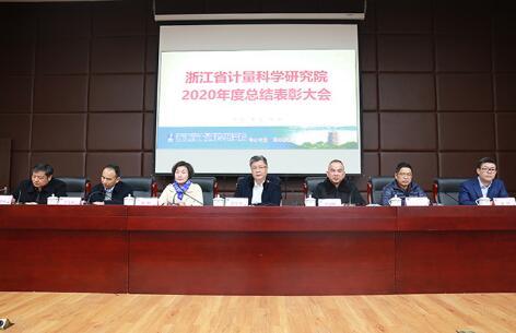 浙江省计量院召开2020年度总结表彰大会