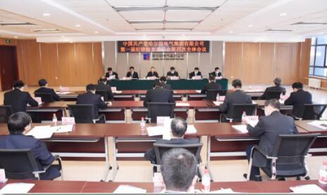 哈电集团第一届纪律检查委员会第四次全体会议胜利召开