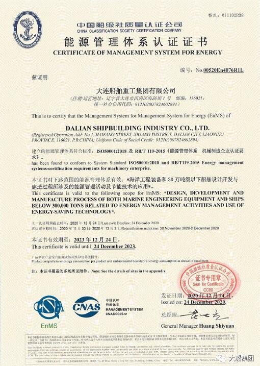 大船集团:追求高质量发展,能源管理体系获得再认证证书