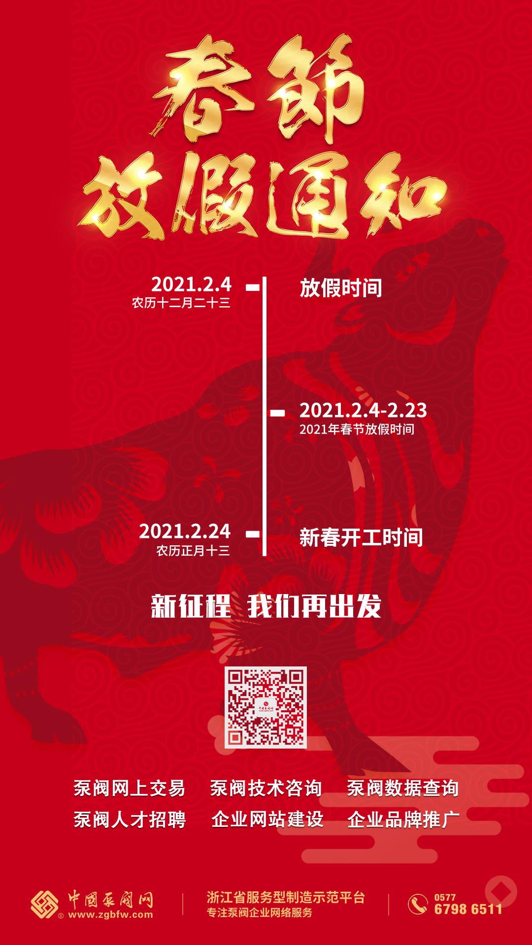 中国泵阀网2021年春节放假通知