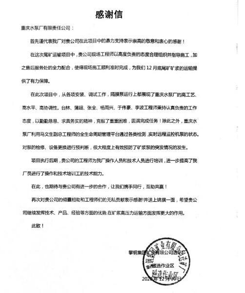 重庆水泵ub8优游appub8优游app收到攀钢集团矿业感谢锦旗