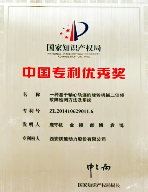 """陕鼓集团一项专利荣获""""中国专利优秀奖"""""""