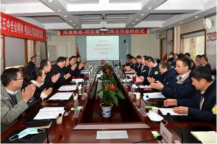 陕鼓集团与海澜集团签订战略合作伙伴协议
