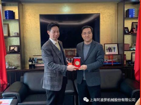 奉贤区总工会领导来上海阿波罗机械颁奖