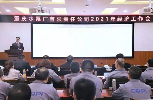 重庆水泵召开2021年度工作会