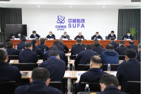 中核科技召开2021年工作会
