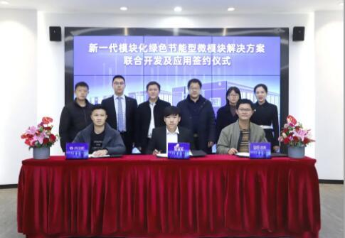 图:迈异公司董事长潘成林(右一)、福尔公司总经理陈明福(左一)与英维克集成事业部总经理韩迪共同签署三方战略合作协议