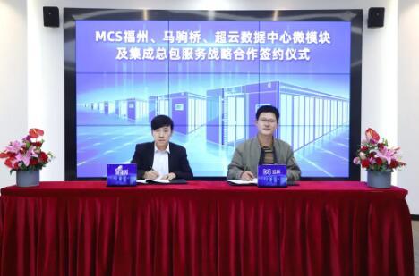 图:迈异公司董事长潘成林与英维克集成事业部总经理韩迪签署数据中心微模块及集成总包服务战略合作协议