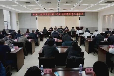 北京机床工程研究院召开2021年安全环保质量工作会议