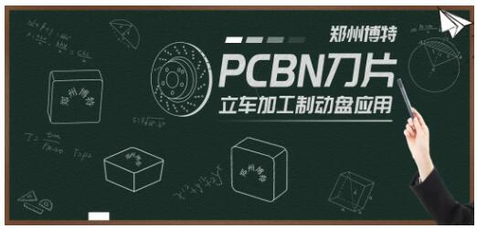郑州博特PCBN刀片立车加工制动盘应用