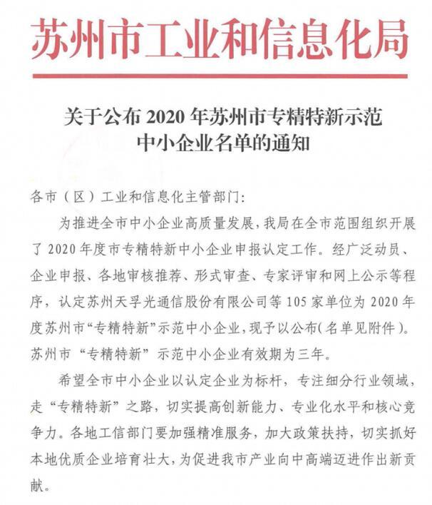 安特威阀门被认定为2020年苏州市专精特新示范中小企业