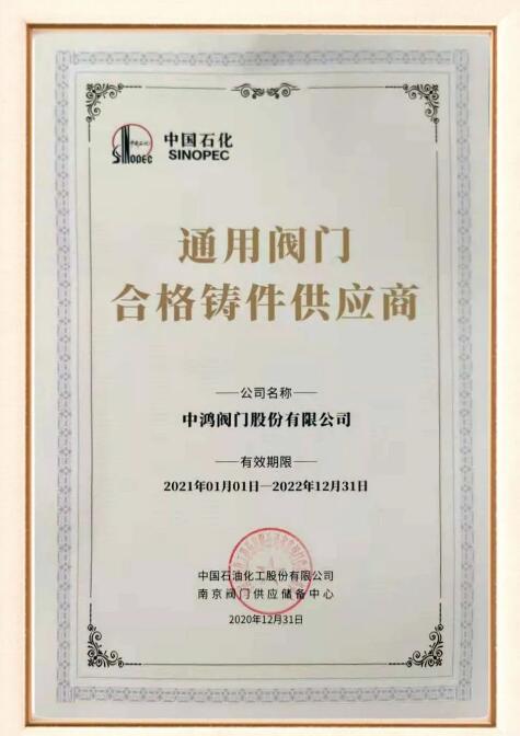 北京市阀门总厂荣获2020年优秀阀门供应商称号