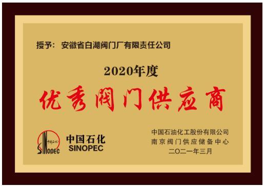 全名單發布!116家閥門企業榮獲中國石化閥門專區表彰