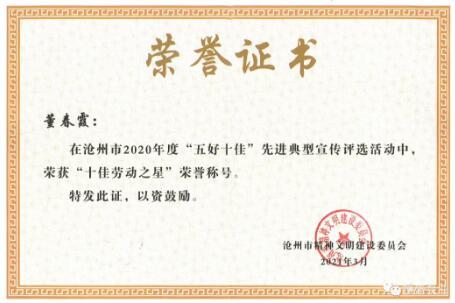 """恒盛泵業董春霞女士榮獲滄州市""""十佳勞動者之星""""榮譽稱號"""