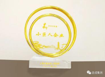 """連成集團再次被授予""""2020年度小巨人企業""""榮譽"""