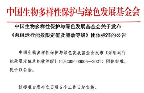中國綠發會公示《泵組運行能效限定值及能效等級》團體標準