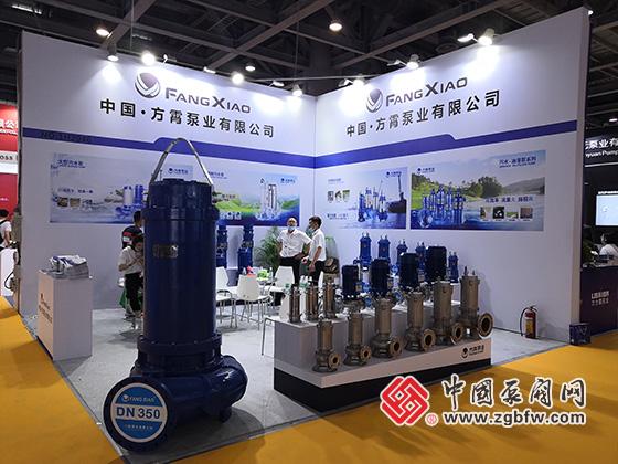 方霄泵业亮相2021第六届广东泵阀展