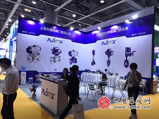 上海弗雷西阀门亮相2021第六届广东泵阀展