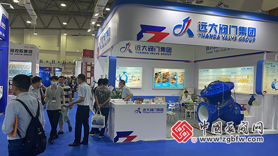 远大阀门参加2021第十七届中国(南安)水暖泵阀暨消防器材交易会