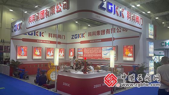 科科阀门参加2021第十七届中国(南安)水暖泵阀暨消防器材交易会