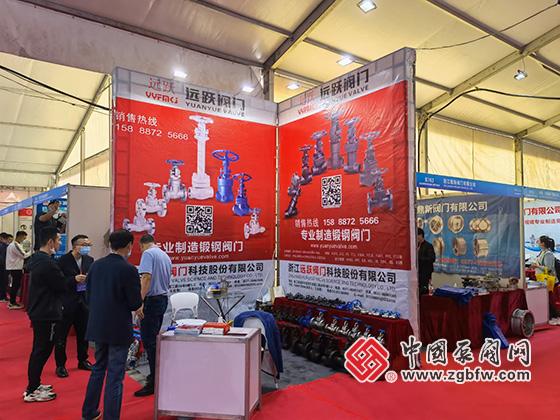 远跃阀门参加2021第四届龙湾(中国阀门城)阀门展览会