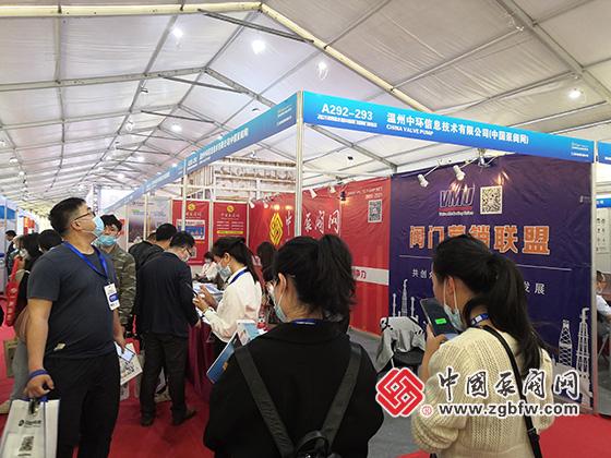 中国泵阀网参加2021第四届龙湾(中国阀门城)阀门展览会
