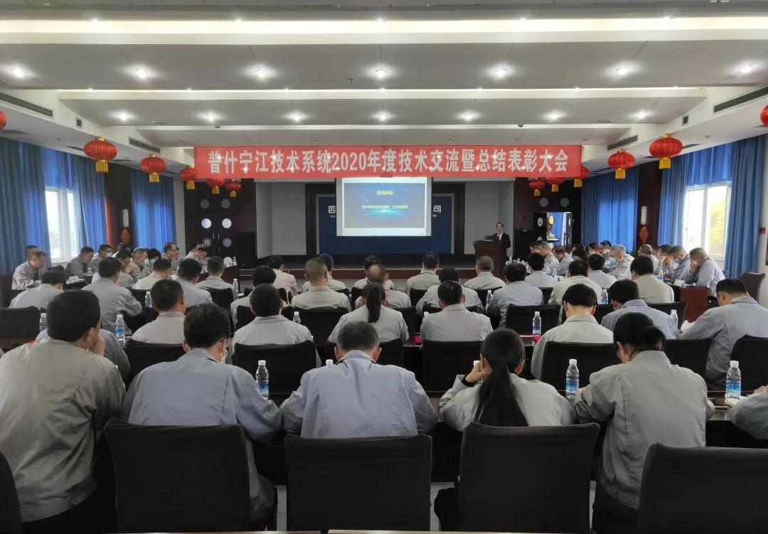 宁江机床公司组织召开技术系统年度表彰大会