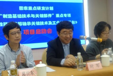 """""""高性能减速器轴承 关键技术及工业验证平台""""启动会在上海顺利召开"""