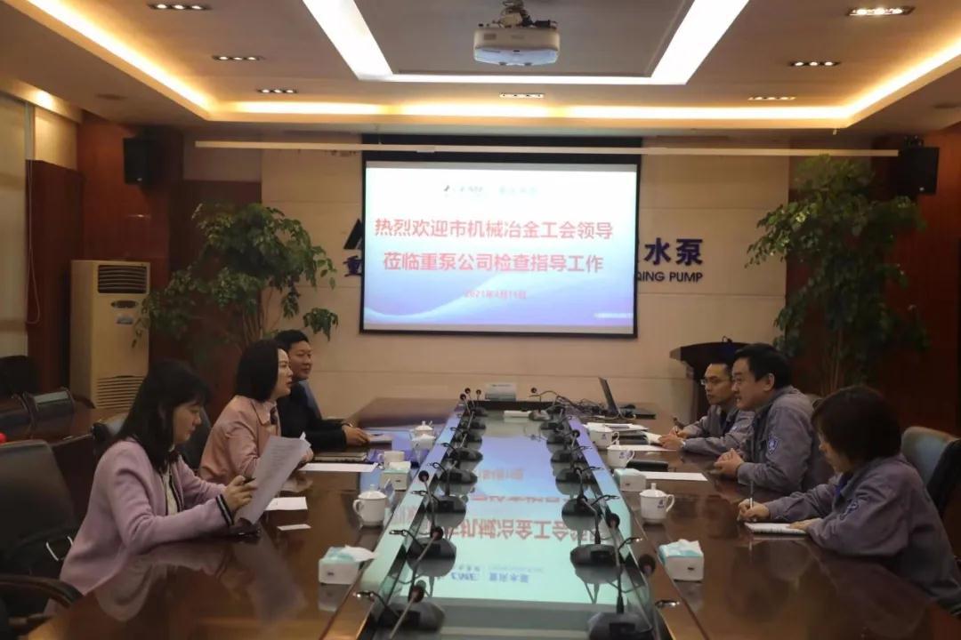 重庆市机冶工会主席胡春晓到重庆水泵公司调研工会工作