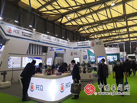 开立基业(北京)阀门制造有限公司参加第22届中国环博会