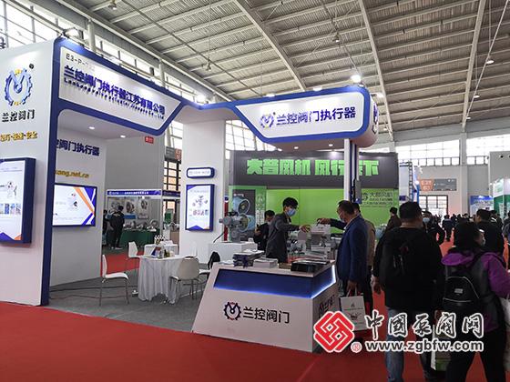 兰控阀门执行器参加第23届中国东北国际泵阀、管道、清洁设备机电展览会