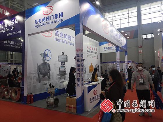 高兆帕阀门参加第23届中国东北国际泵阀、管道、清洁设备机电展览会