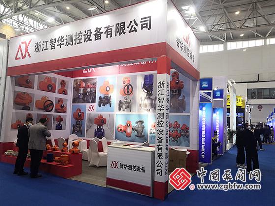 浙江智华测控设备有限公司参加第23届山东国际水展、山东城镇水务展