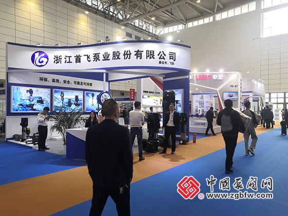 浙江首飞泵业参加第23届山东国际水展、山东城镇水务展