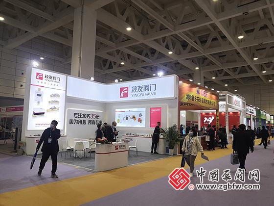 颖发阀门有限公司参加第23届山东国际供热供暖及燃气装备展览会