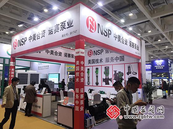 诺赛泵业有限公司参加第23届山东国际供热供暖及燃气装备展览会