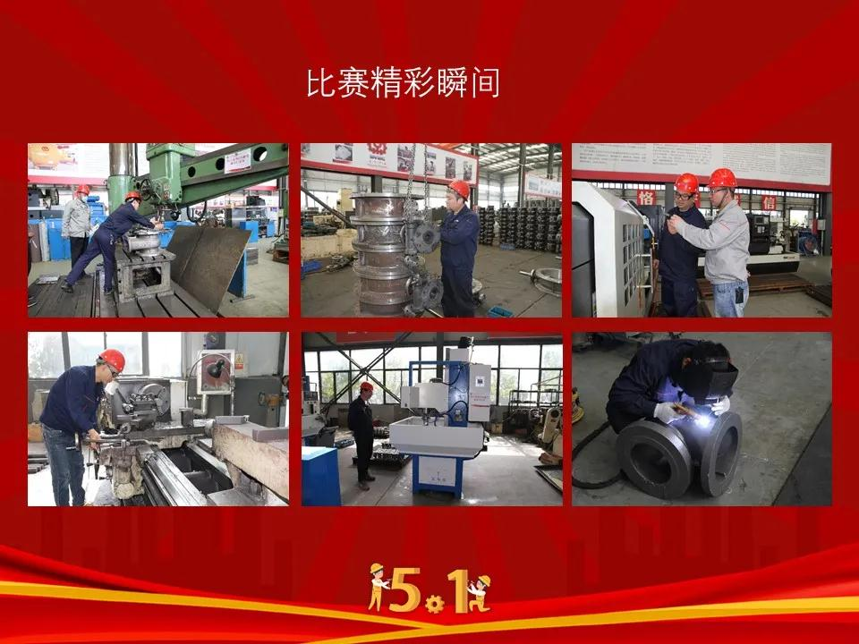 北京市阀门总厂举办第六届岗位技能竞赛