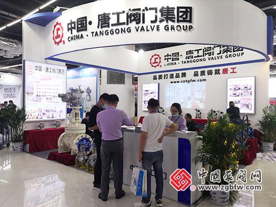 唐工阀门集团有限公司参加2021第五届中国(淄博)化工科技博览会