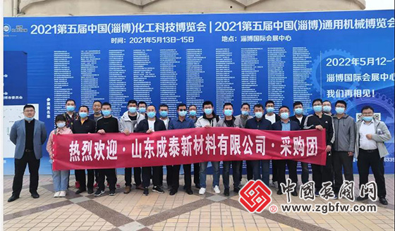 山东成泰新材料有限公司采购团参加2021第五届中国(淄博)化工科技博览会