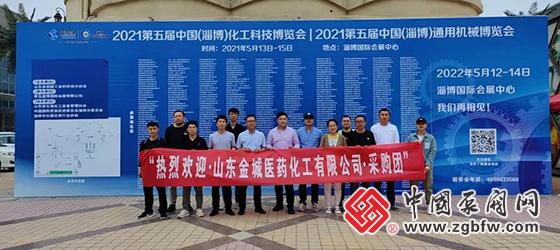 山东金城医药化工有限公司采购团参加2021第五届中国(淄博)化工科技博览会
