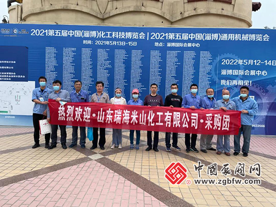 山东瑞海米山化工有限公司采购团参加2021第五届中国(淄博)化工科技博览会