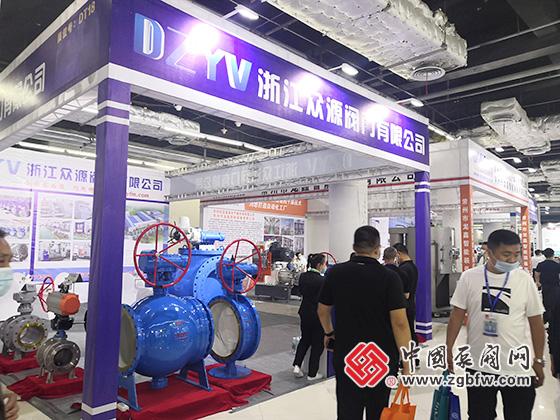 浙江众源阀门有限公司参加2021第五届中国(淄博)化工科技博览会