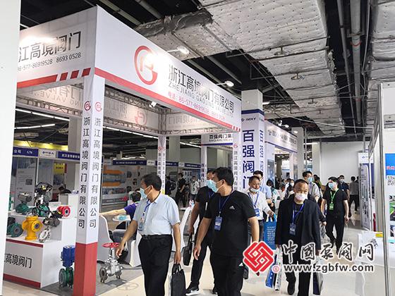 浙江高境阀门有限公司参加2021第五届中国(淄博)化工科技博览会
