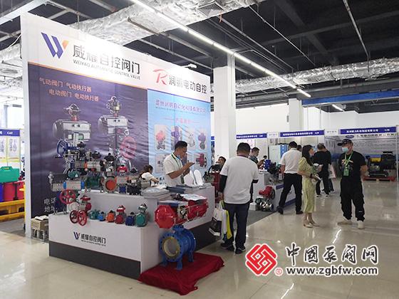 温州威耀自控阀门有限公司参加2021第五届中国(淄博)化工科技博览会