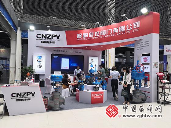 智鹏自控阀门有限公司参加2021第五届中国(淄博)化工科技博览会