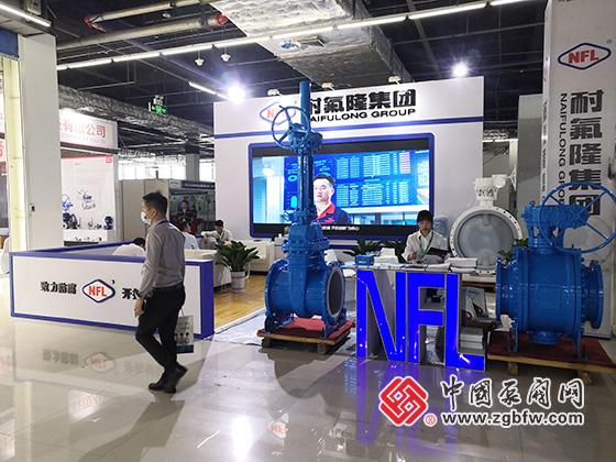 耐氟隆集团有限公司参加2021第五届中国(淄博)化工科技博览会