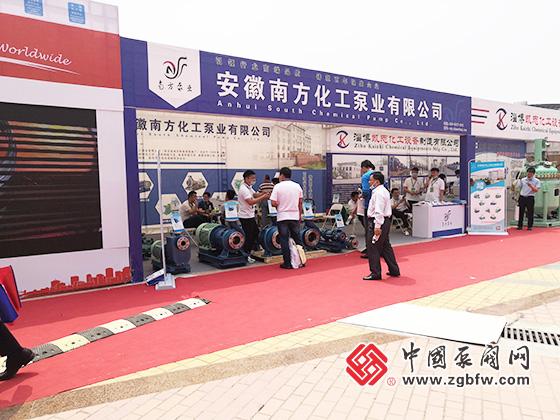 安徽南方化工泵业有限公司参加2021第五届中国(淄博)化工科技博览会
