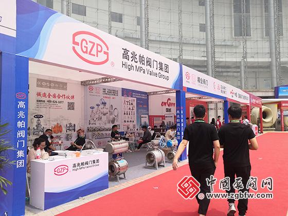 高兆帕阀门集团有限公司参加2021第五届中国(淄博)化工科技博览会
