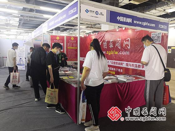 中国泵阀网参加2021第五届中国(淄博)化工科技博览会
