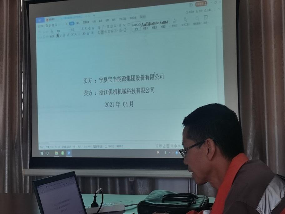 浙江優機機械科技有限公司中標寶豐能源維修廠閥門試驗臺采購項目